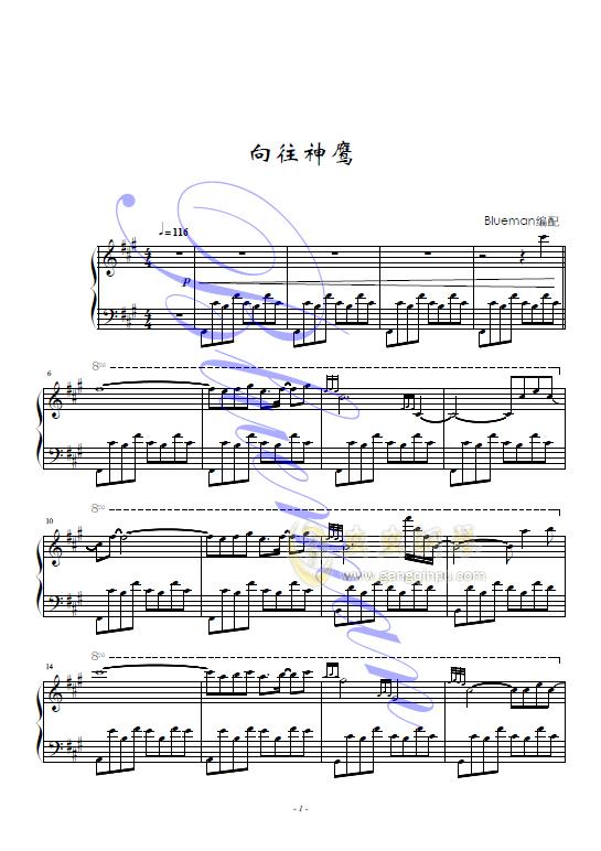 向往神鹰钢琴谱 第1页