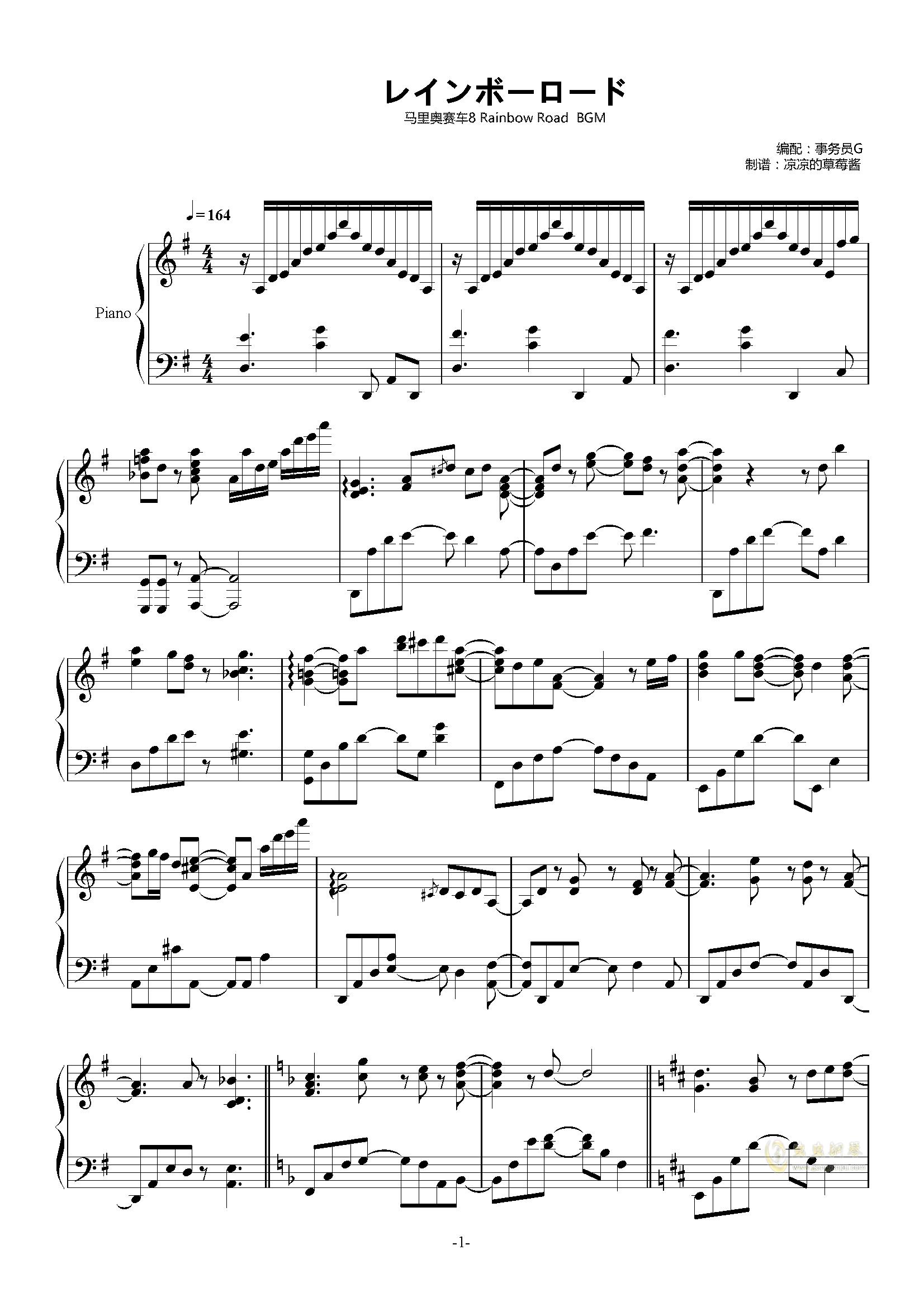 インボーロード钢琴谱 第1页