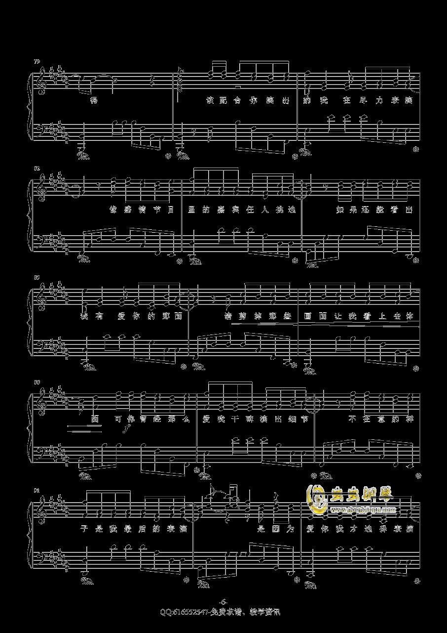 演员钢琴谱 第6页
