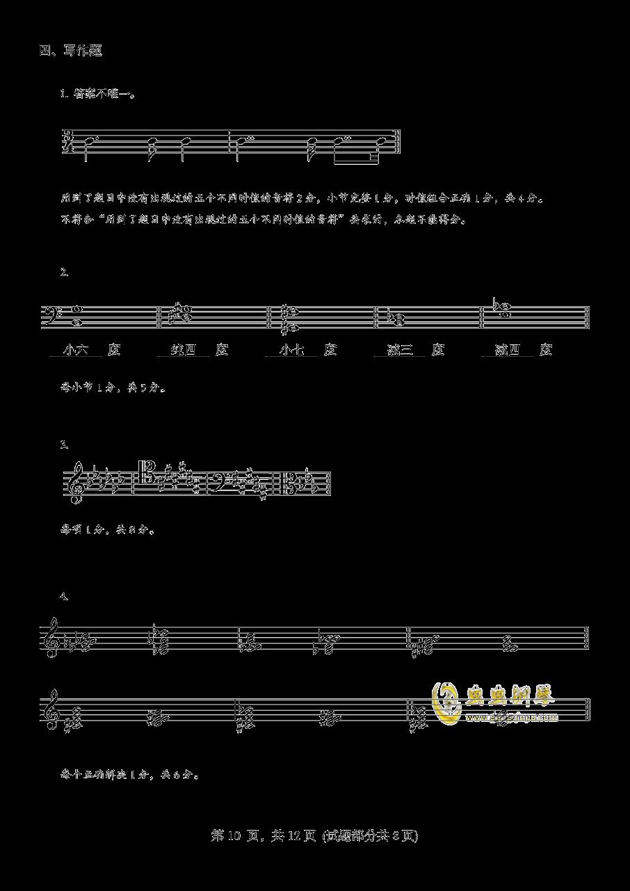 最难高考乐理试卷钢琴谱 第10页