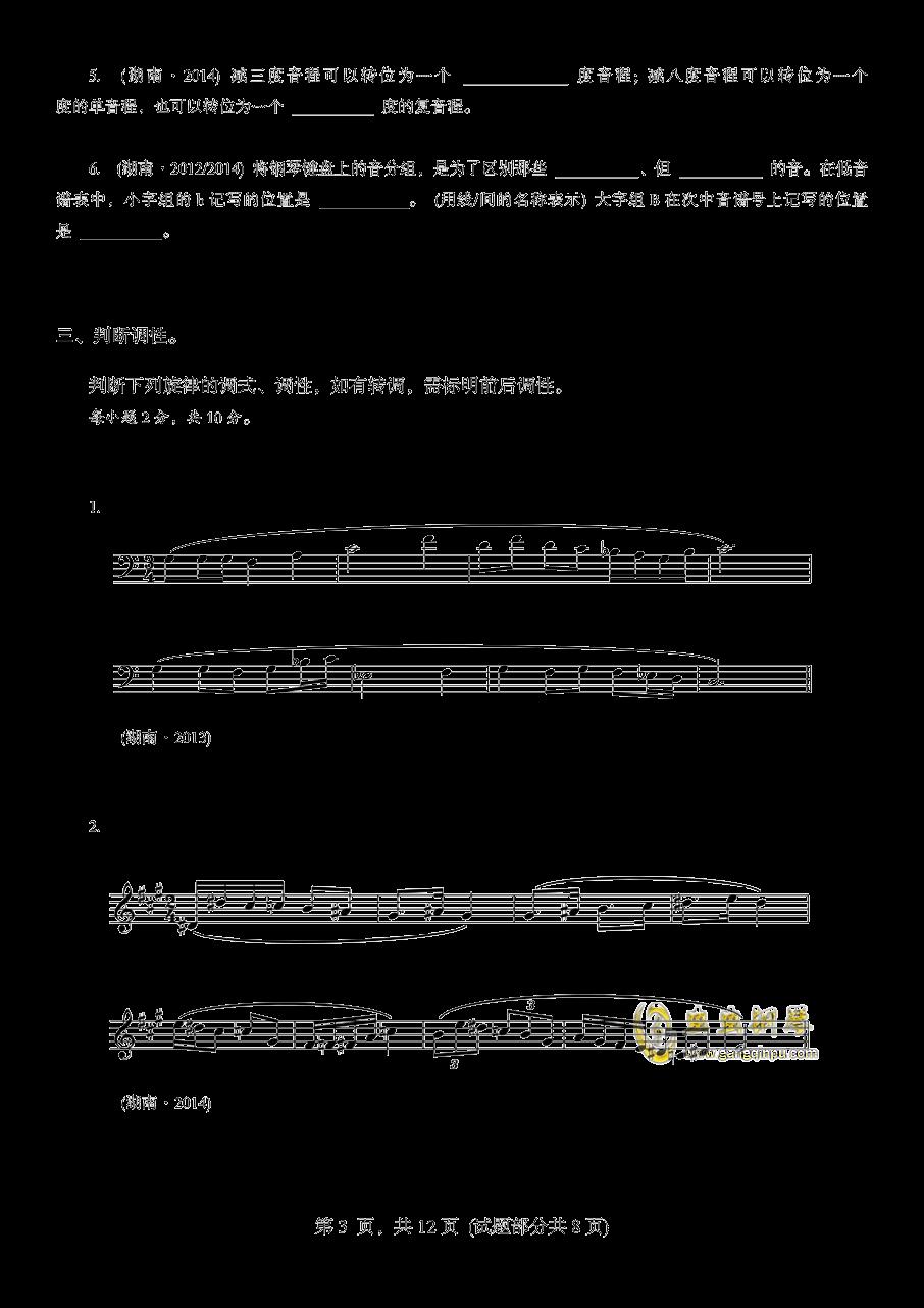 最难高考乐理试卷钢琴谱 第3页