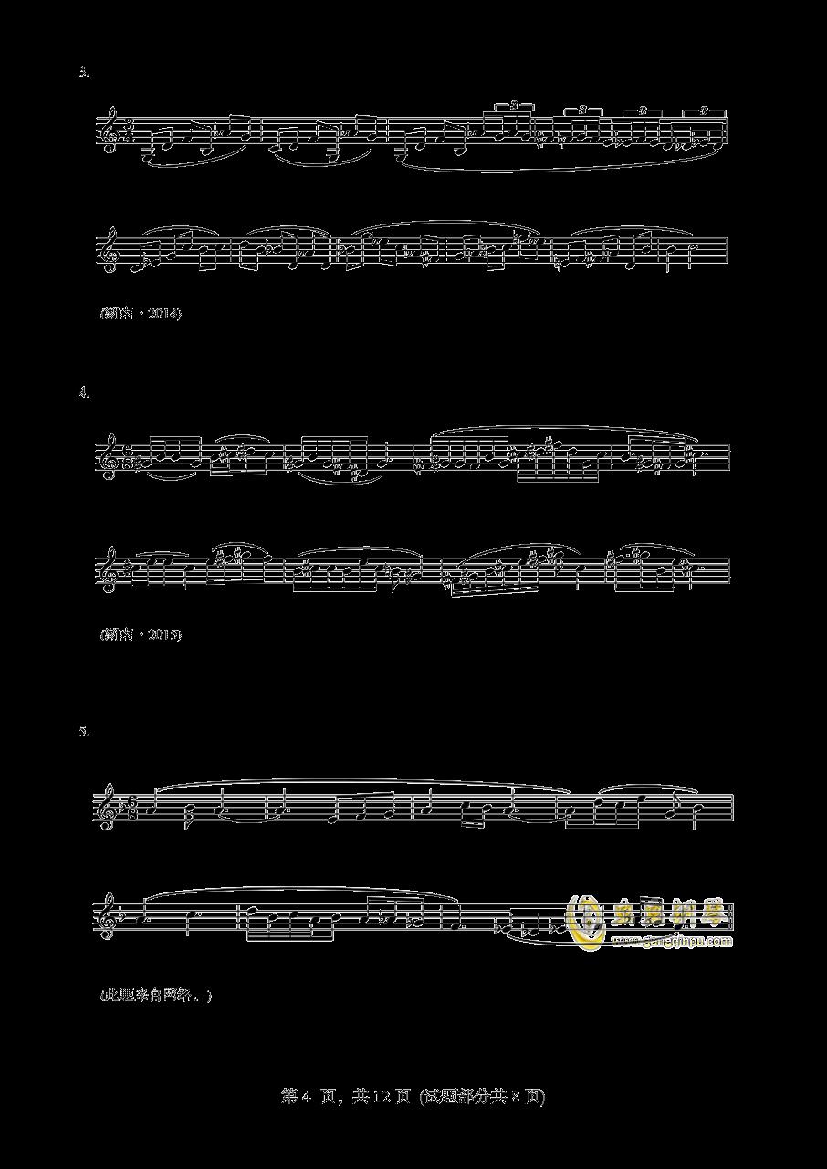 最难高考乐理试卷钢琴谱 第4页