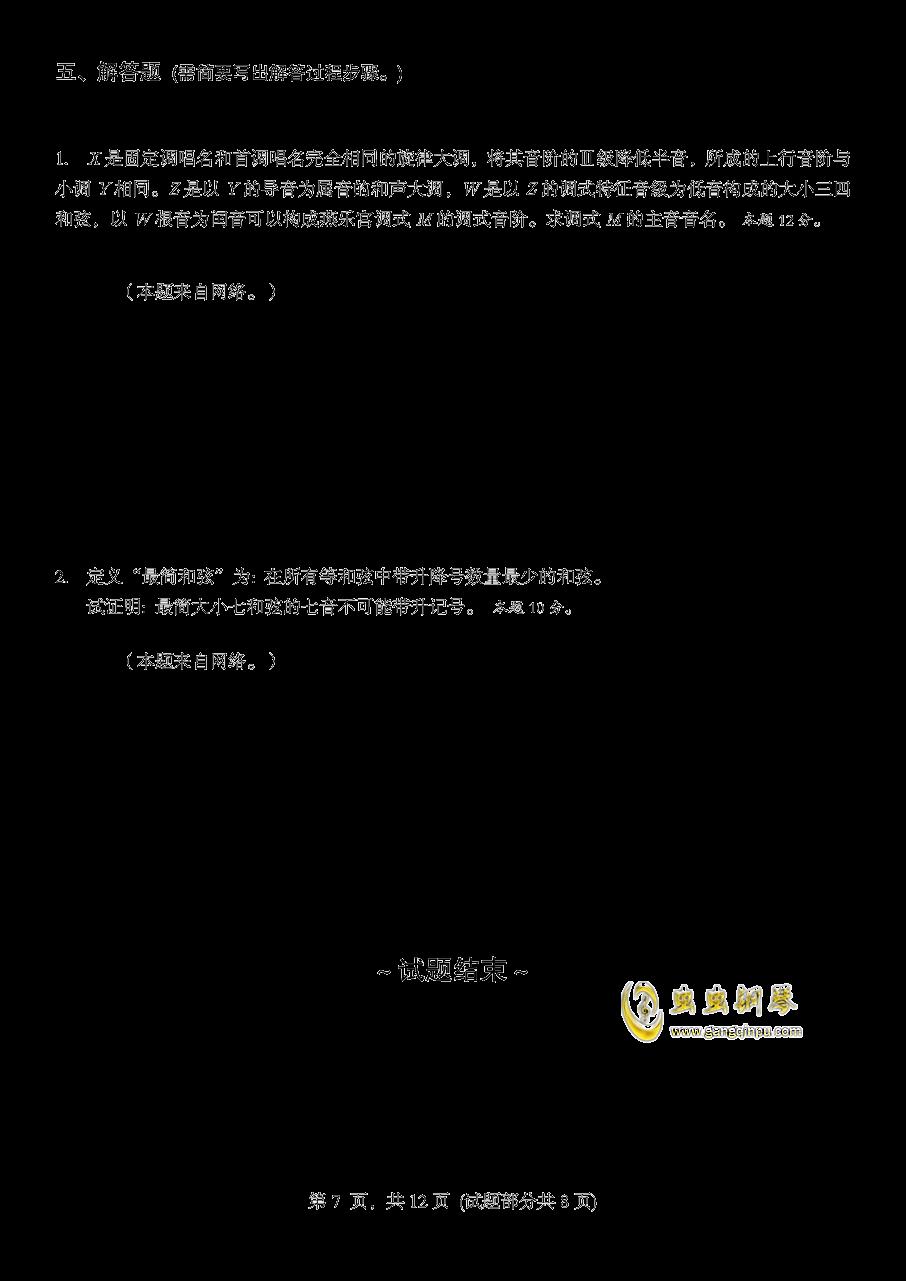 最难高考乐理试卷钢琴谱 第7页
