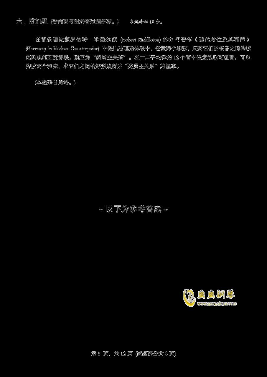 最难高考乐理试卷钢琴谱 第8页