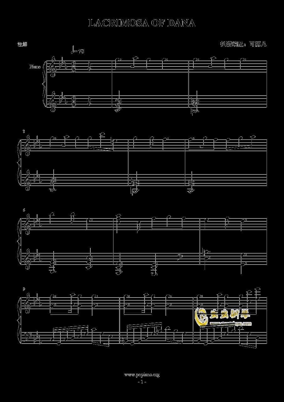 lacrimosa of dana钢琴谱 第1页