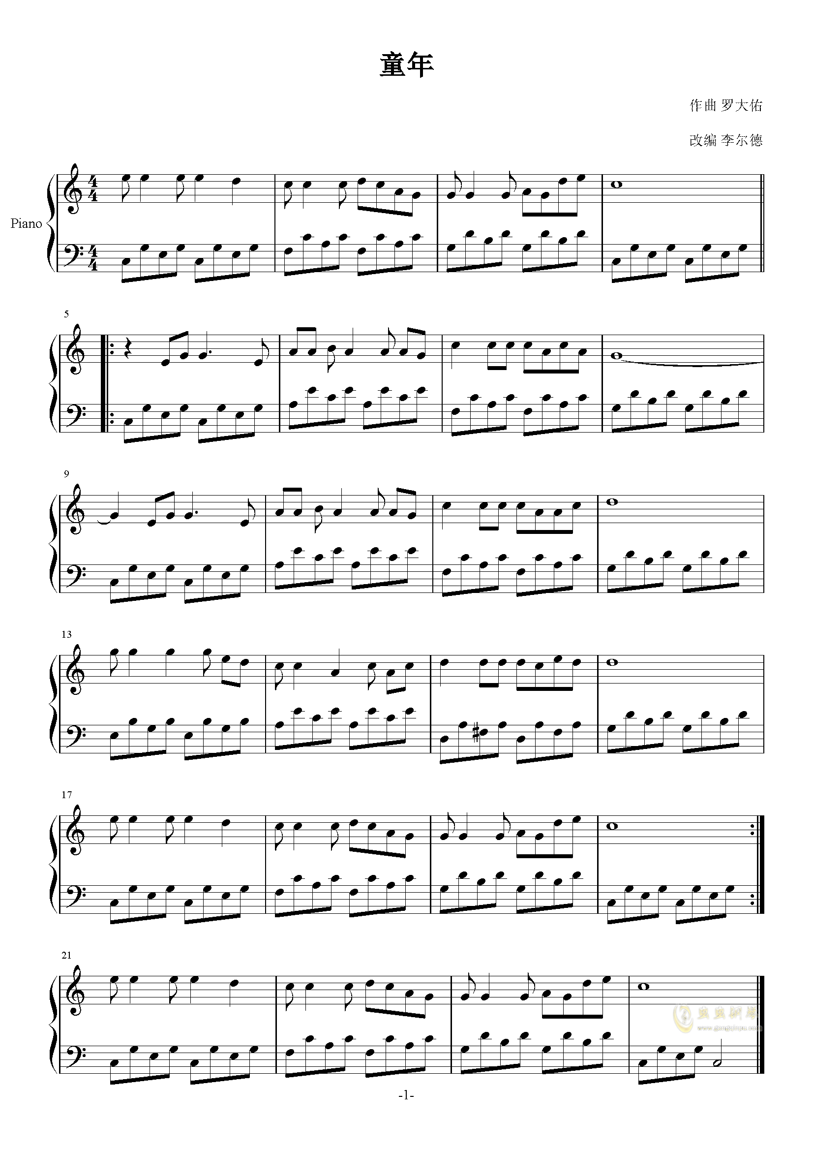 童年钢琴谱 第1页