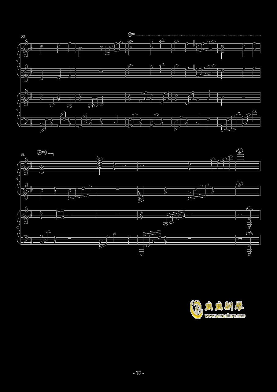 那些年钢琴谱 第10页
