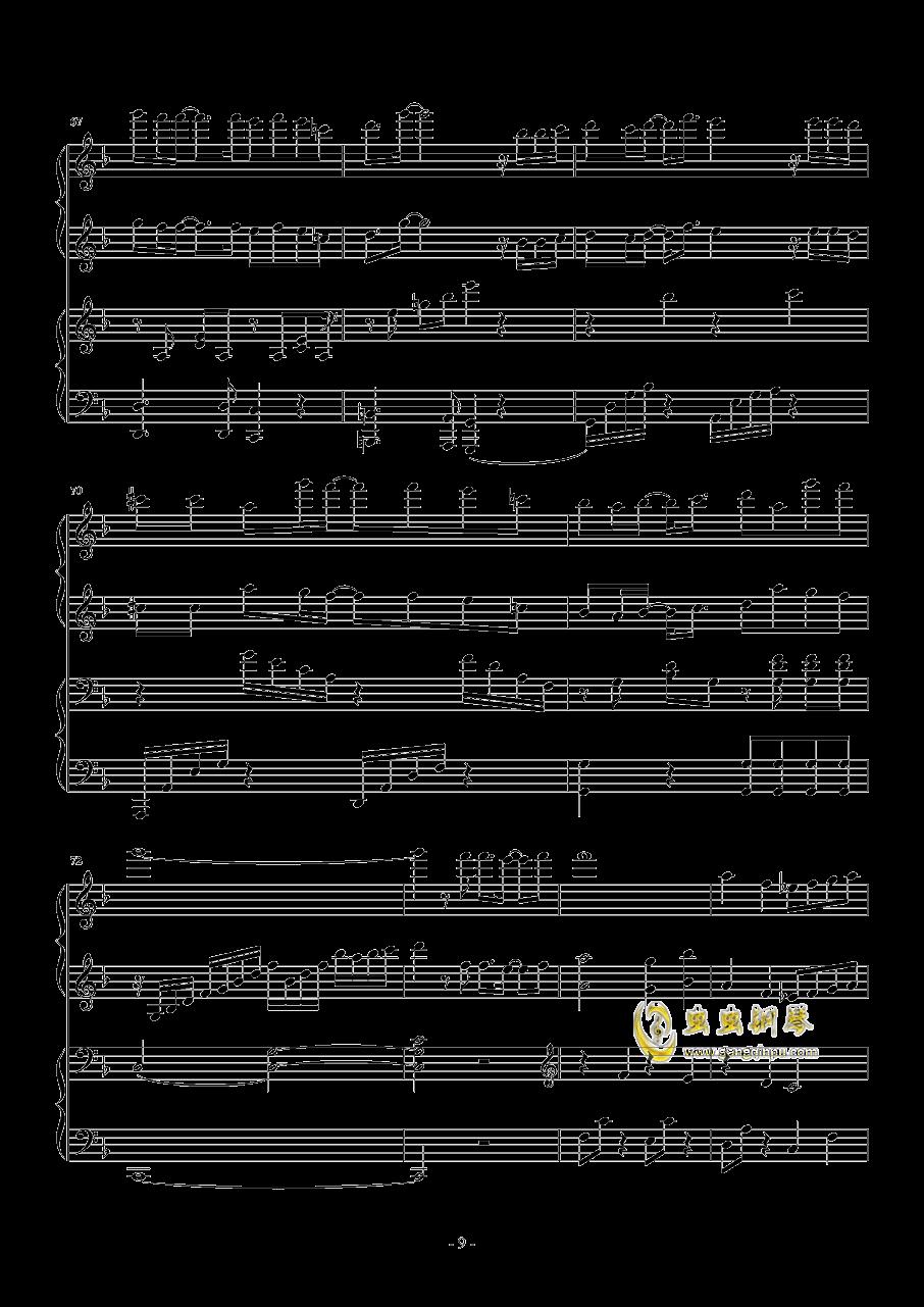 那些年钢琴谱 第9页
