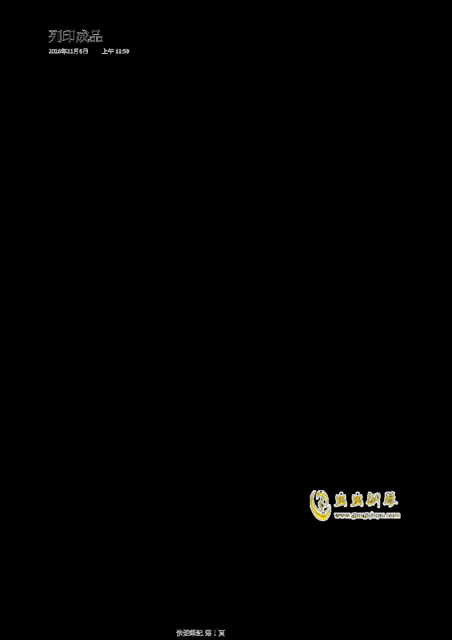 精靈與風钢琴谱 第1页