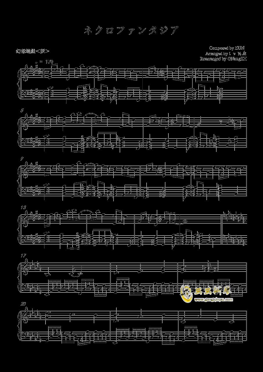 ネクロファンタジア钢琴谱 第1页