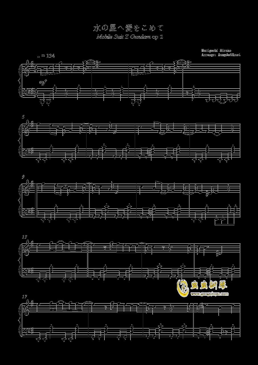 水の星へ爱をこめて钢琴谱 第1页
