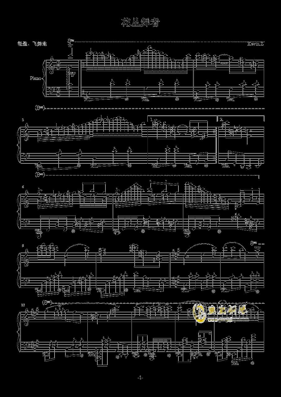花丛舞者钢琴谱 第1页
