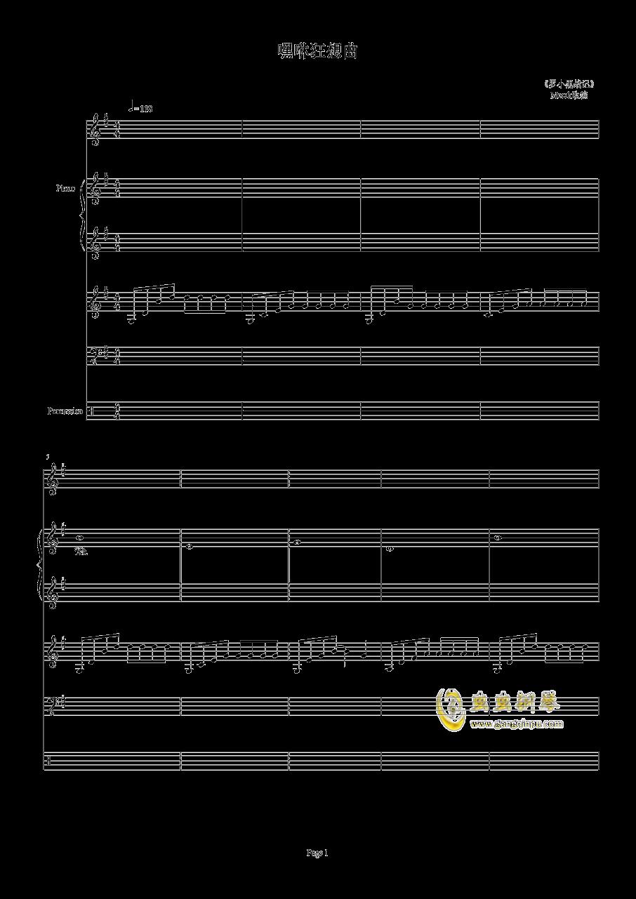 嘿咻狂想曲钢琴谱 第1页