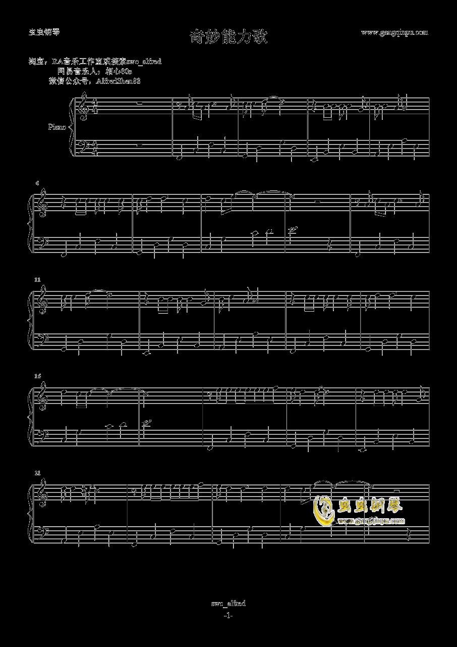 奇妙能力歌钢琴谱 第1页