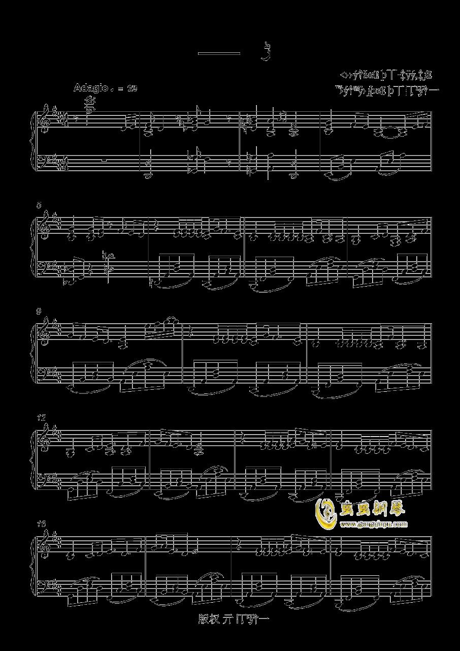 恋色旋律-有你的幸福钢琴谱 第1页