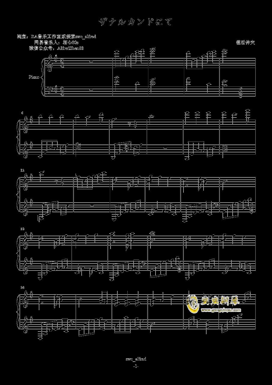 ザナルカンドにて钢琴谱 第1页