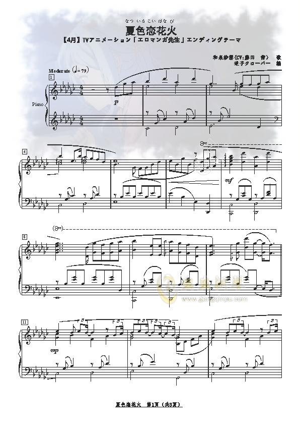 夏色恋花火钢琴谱 第1页