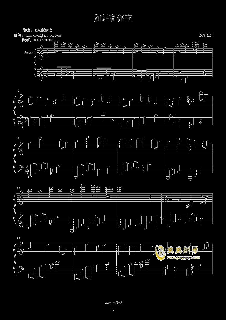 如果有你在,如果有你在钢琴谱,如果有你在钢琴谱网,有