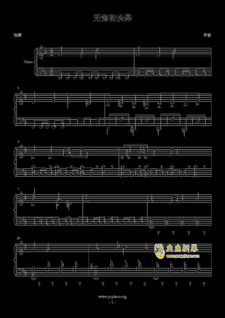 无悔的抉择钢琴谱 第1页