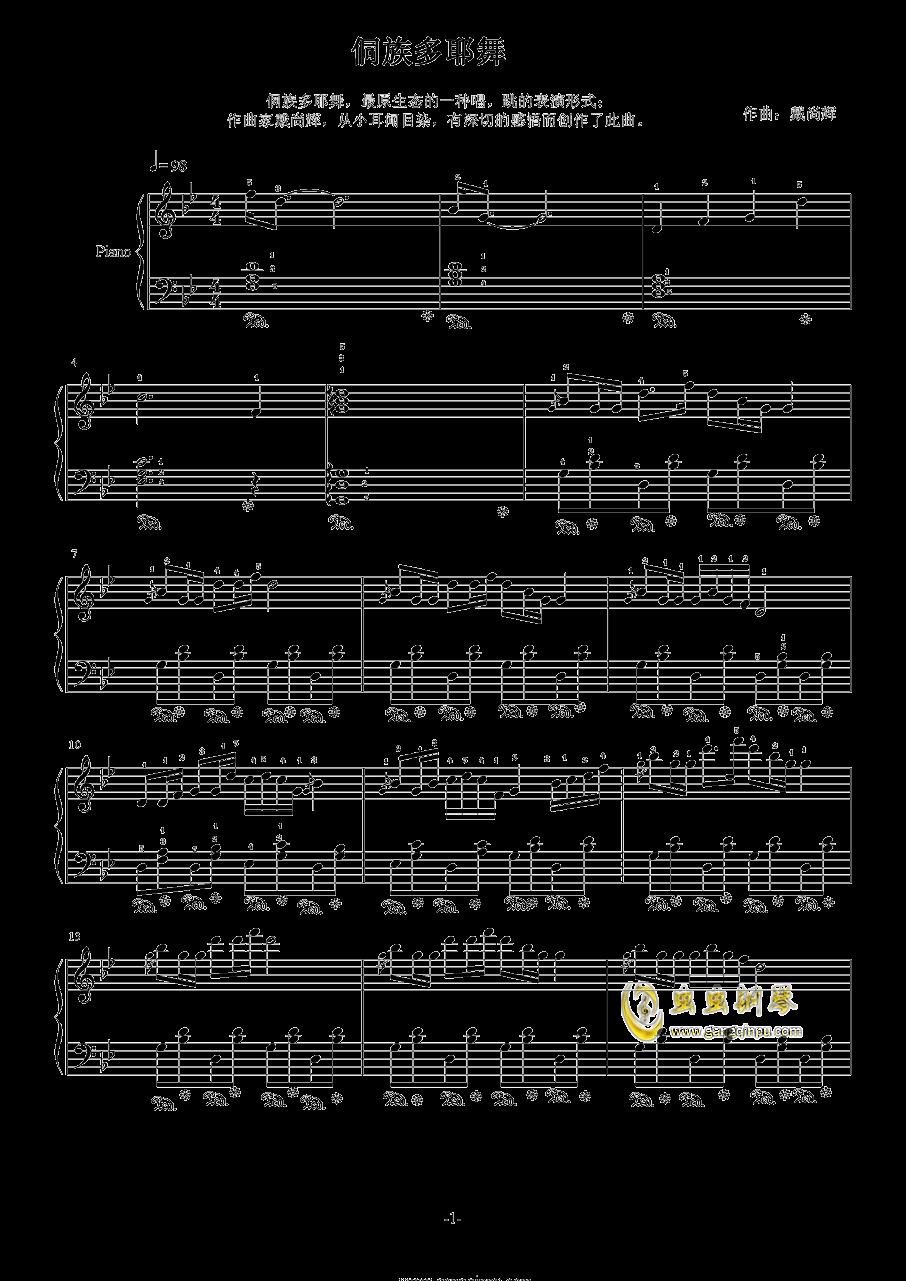 侗族多耶舞钢琴谱 第1页