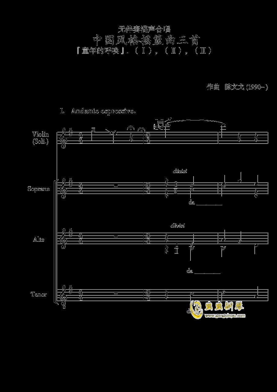 中国风格的合唱摇篮曲三首 (I, II, III)钢琴谱 第1页