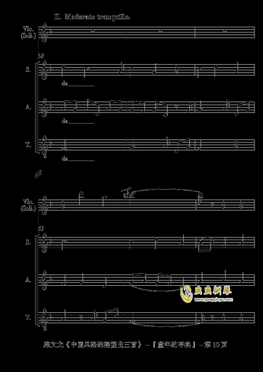 中国风格的合唱摇篮曲三首 (I, II, III)钢琴谱 第10页