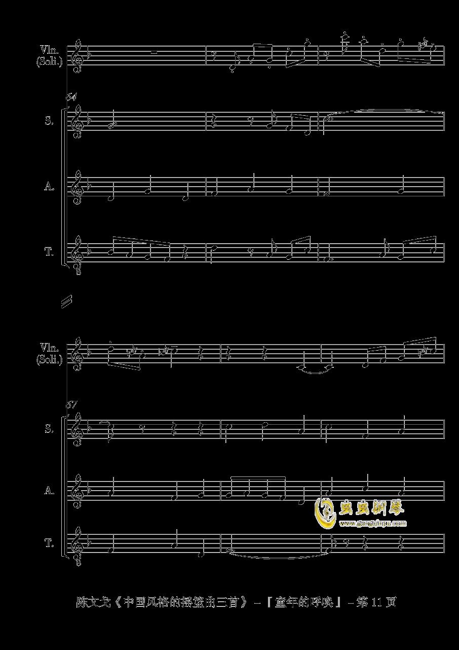 中国风格的合唱摇篮曲三首 (I, II, III)钢琴谱 第11页