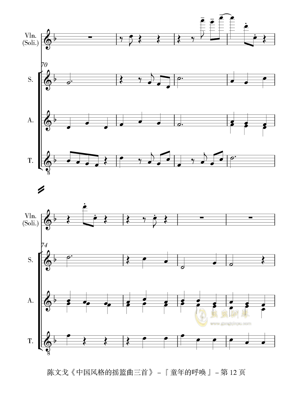 中国风格的合唱摇篮曲三首 (I, II, III)钢琴谱 第12页
