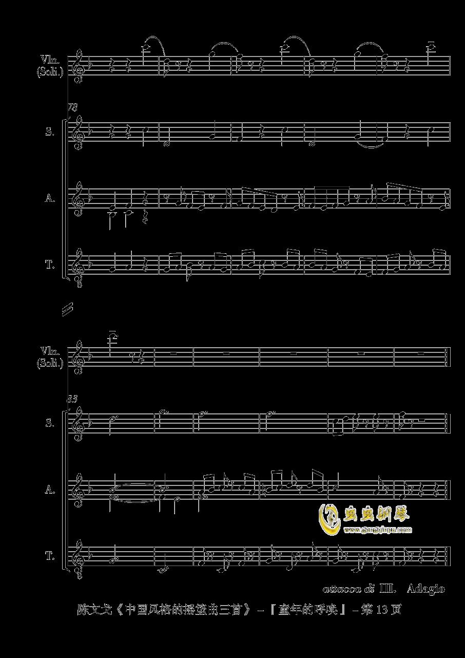 中国风格的合唱摇篮曲三首 (I, II, III)钢琴谱 第13页
