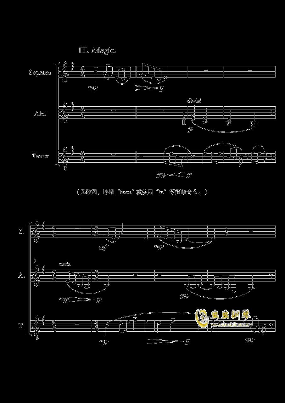 中国风格的合唱摇篮曲三首 (I, II, III)钢琴谱 第15页