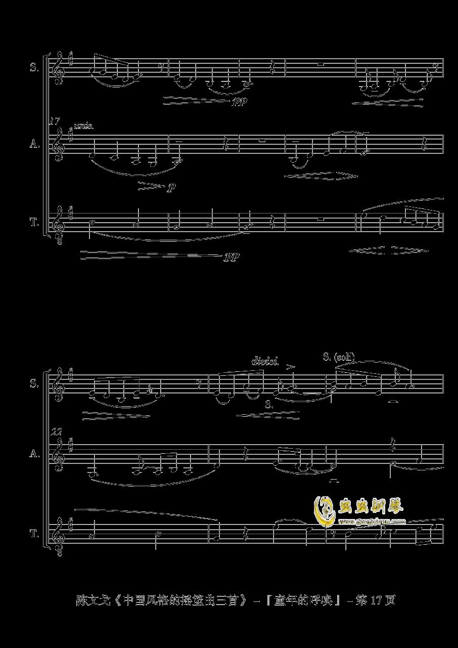 中国风格的合唱摇篮曲三首 (I, II, III)钢琴谱 第17页
