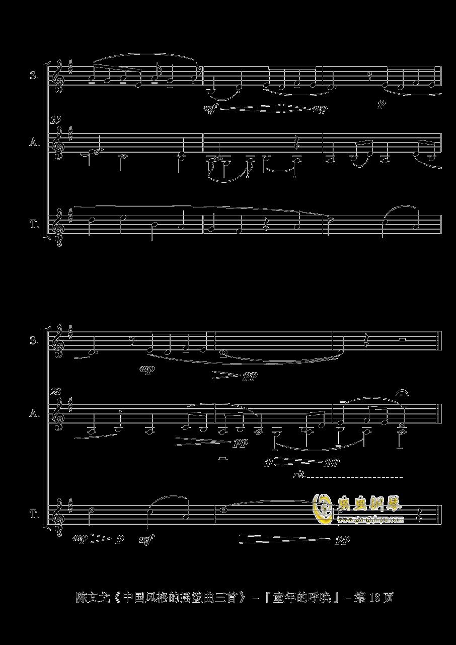 中国风格的合唱摇篮曲三首 (I, II, III)钢琴谱 第18页