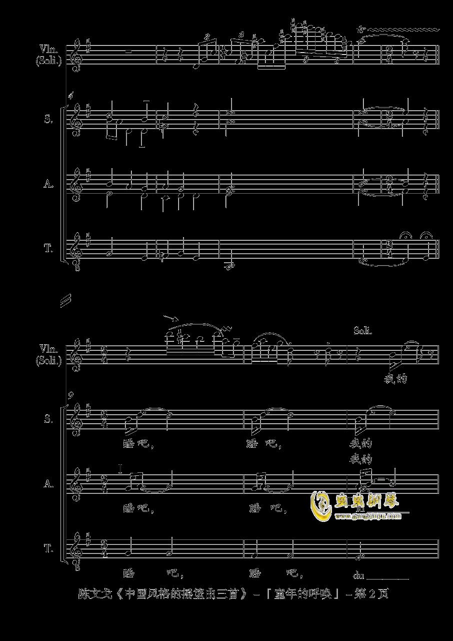 中国风格的合唱摇篮曲三首 (I, II, III)钢琴谱 第2页