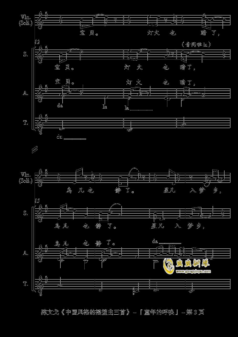 中国风格的合唱摇篮曲三首 (I, II, III)钢琴谱 第3页