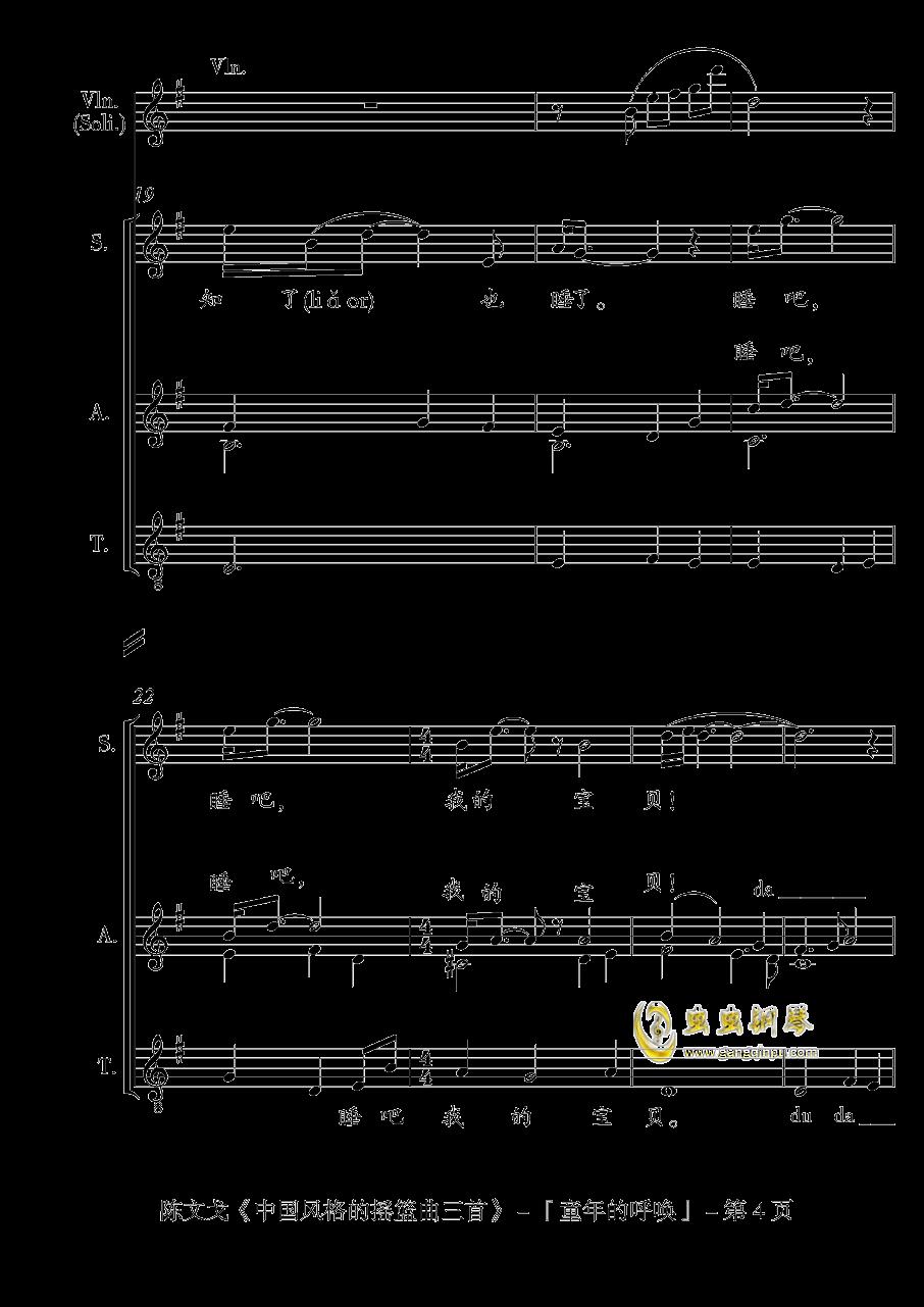 中国风格的合唱摇篮曲三首 (I, II, III)钢琴谱 第4页