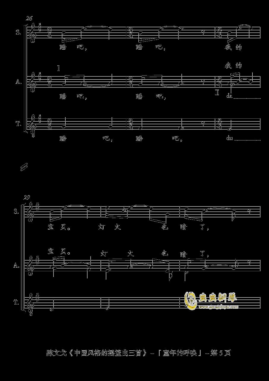 中国风格的合唱摇篮曲三首 (I, II, III)钢琴谱 第5页