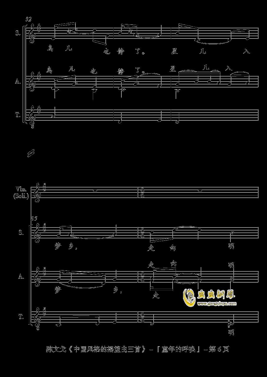 中国风格的合唱摇篮曲三首 (I, II, III)钢琴谱 第6页