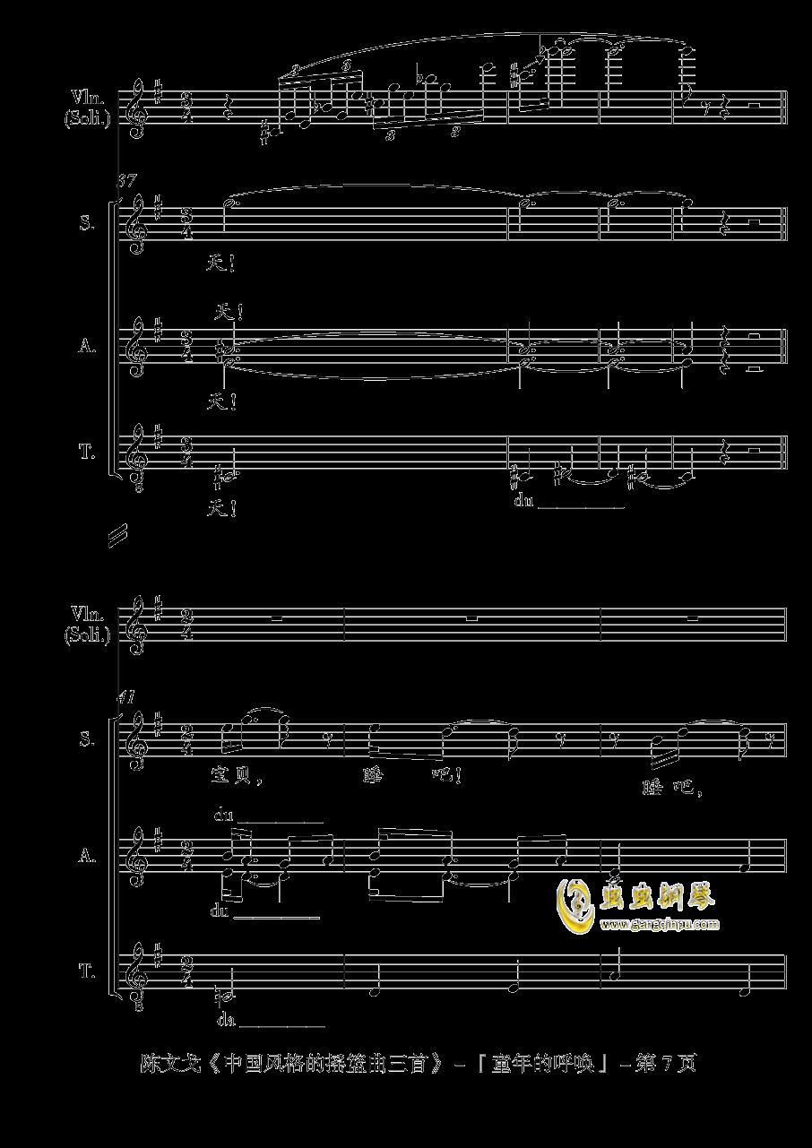 中国风格的合唱摇篮曲三首 (I, II, III)钢琴谱 第7页