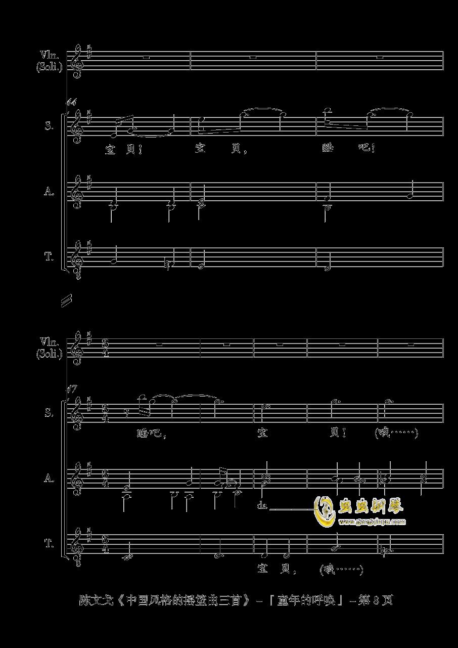 中国风格的合唱摇篮曲三首 (I, II, III)钢琴谱 第8页