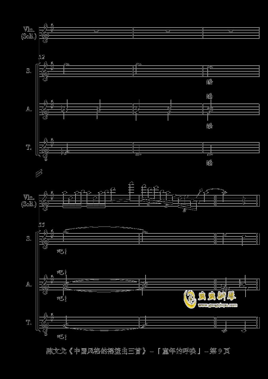 中国风格的合唱摇篮曲三首 (I, II, III)钢琴谱 第9页