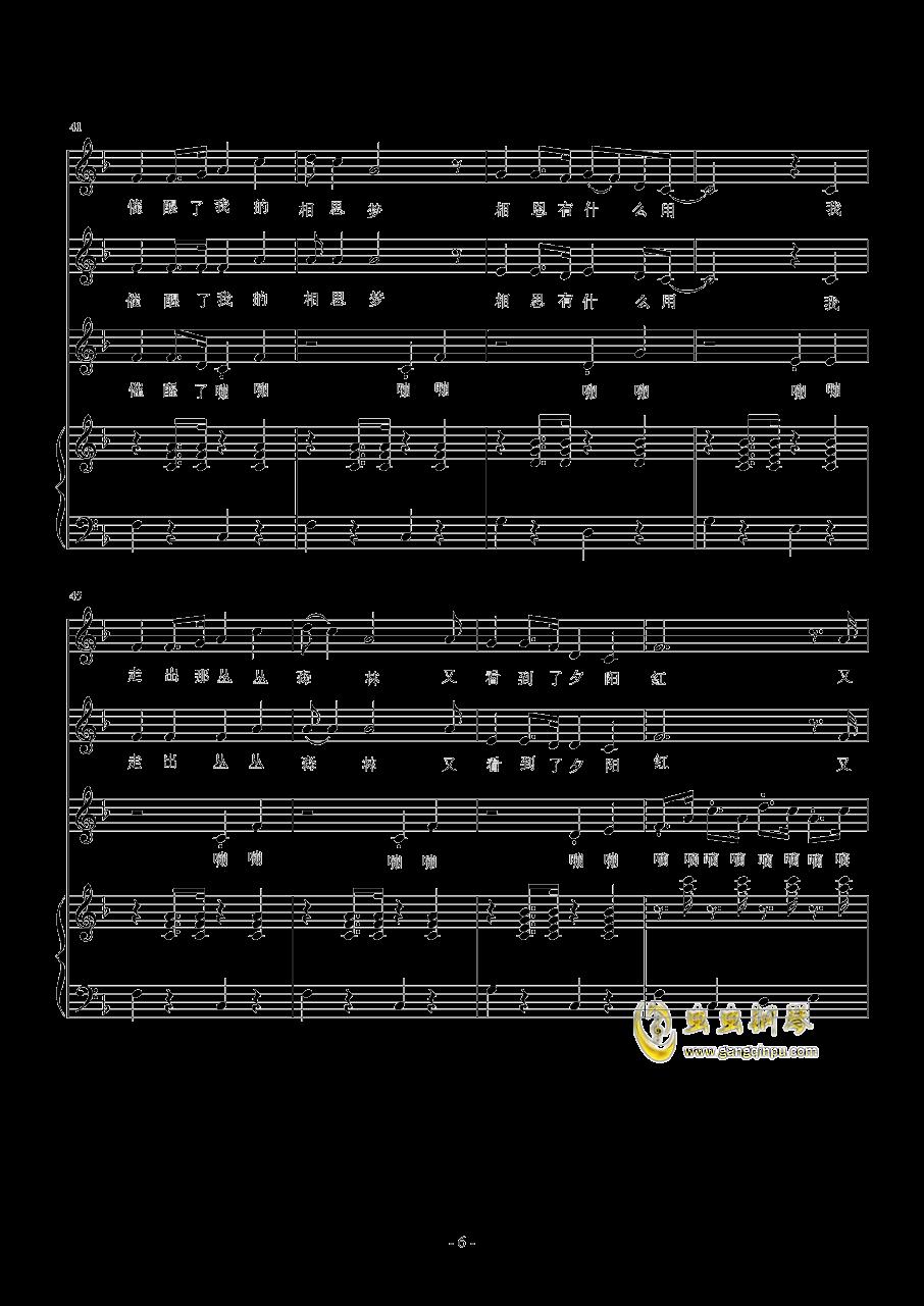 南屏晚钟 合唱谱 钢琴伴奏