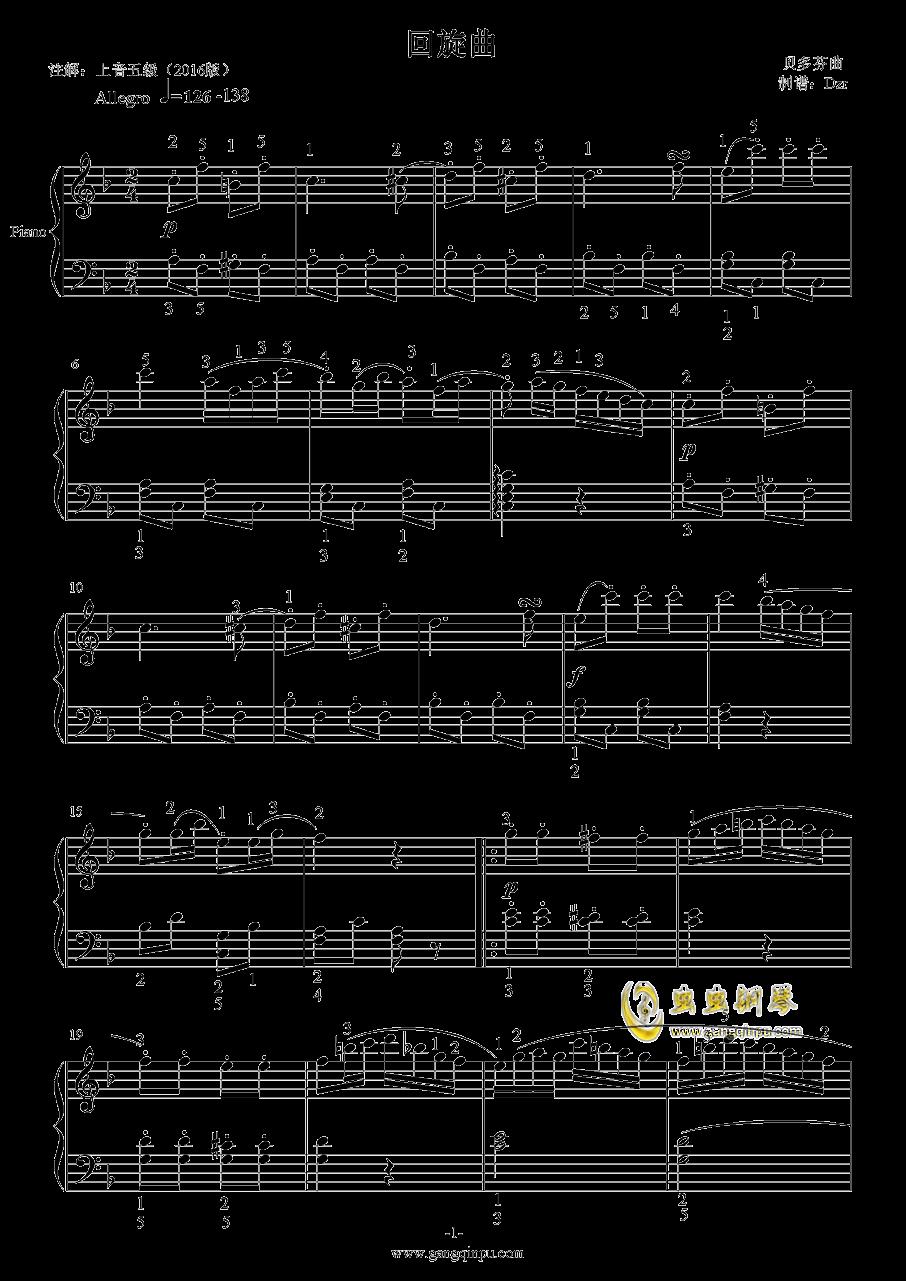 回旋曲钢琴谱 第1页