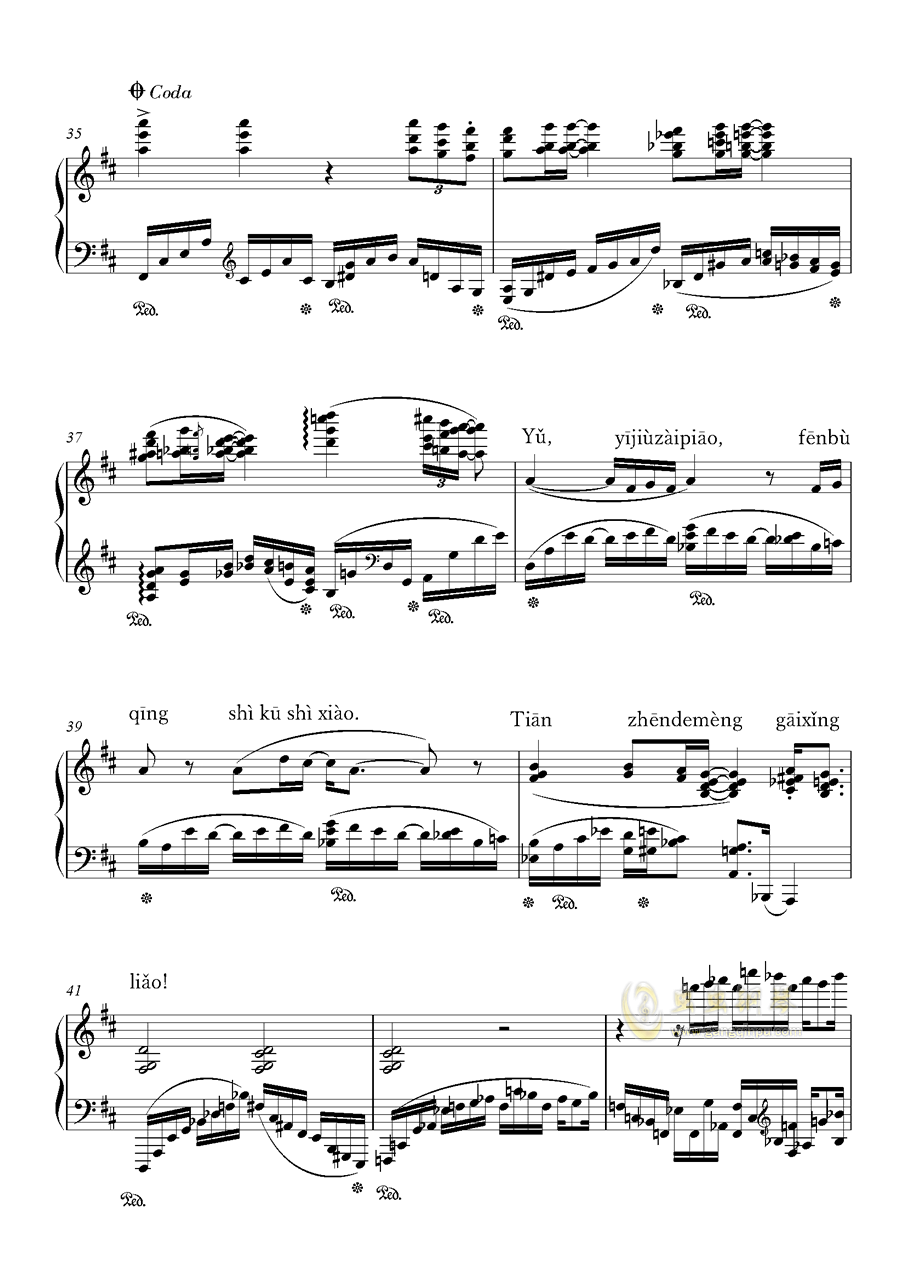 告别曲钢琴谱 第4页