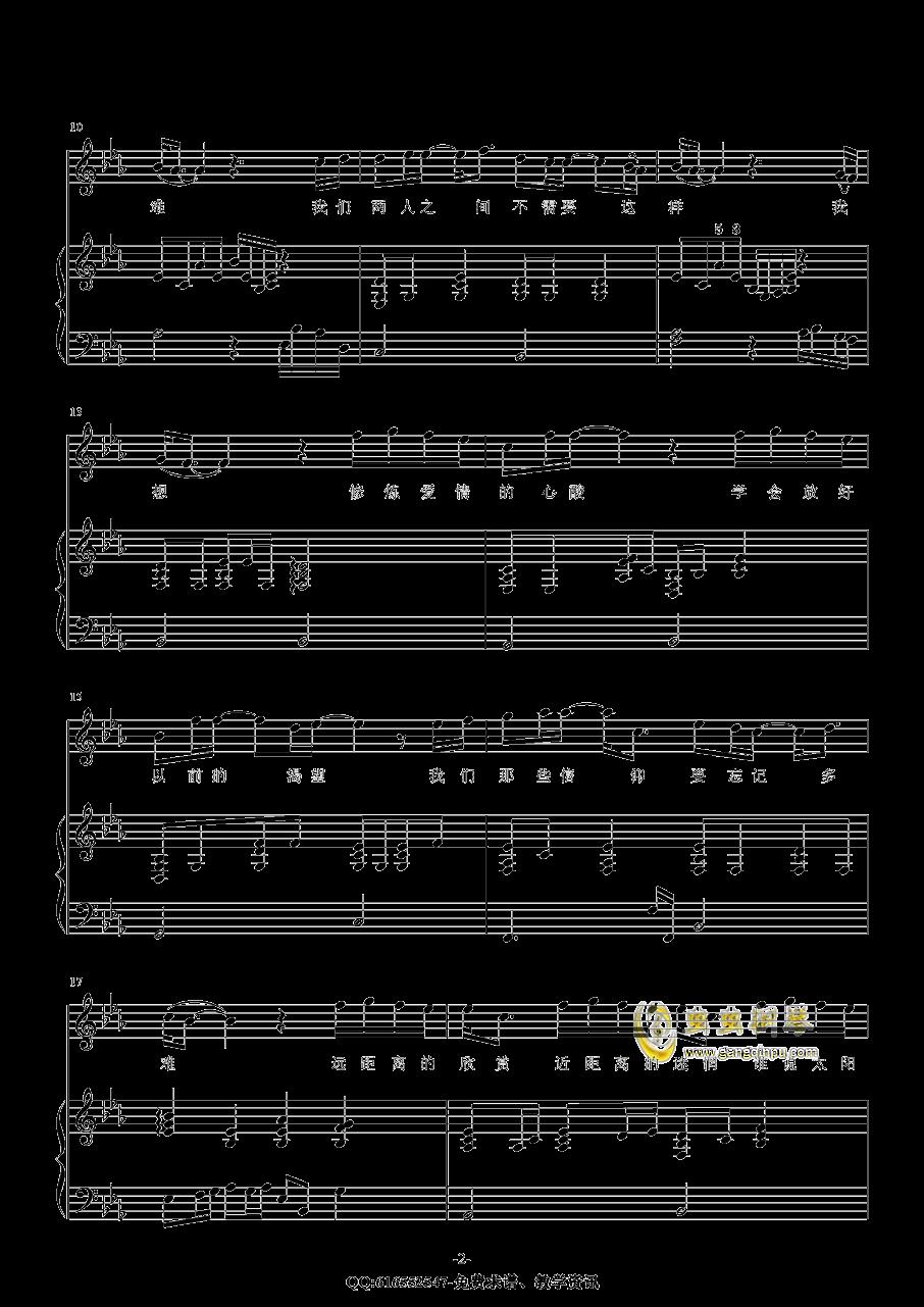 修炼爱情钢琴谱 第2页