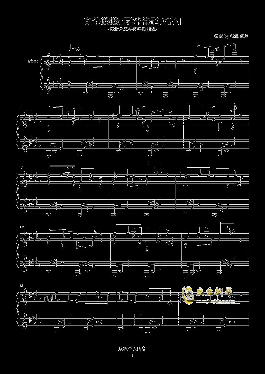 奇迹暖暖・夏沫海歌BGM钢琴谱 第1页