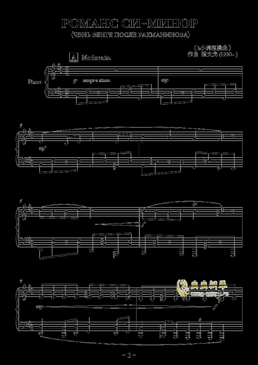 b小调浪漫曲钢琴谱 第1页