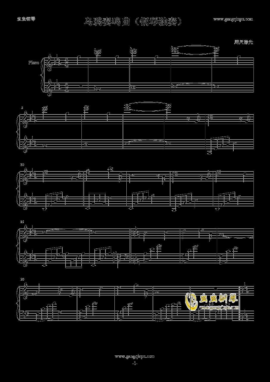 乌鸦奏鸣曲钢琴谱 第1页