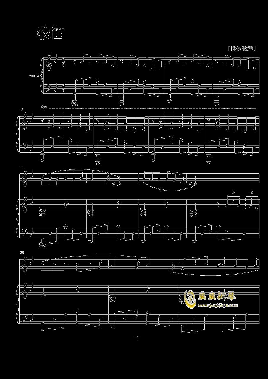牧笛钢琴谱 第1页