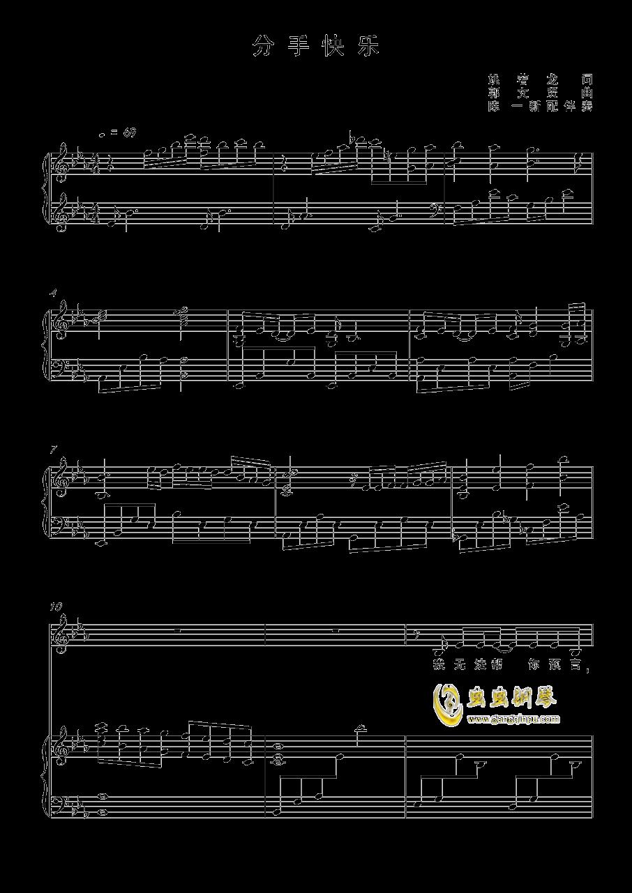 分手快乐钢琴谱 第1页