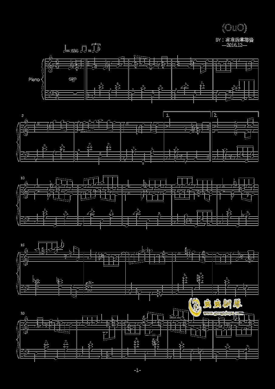 (OuO)钢琴谱 第1页